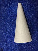 Пенопластовая фигура конус, 20 см.