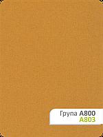 Тканина для рулонних штор А 803