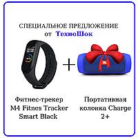 Фитнес-браслет Смарт M4 Fitnes Tracker Smart Black + МОЩНАЯ КОЛОНКА В ПОДАРОК