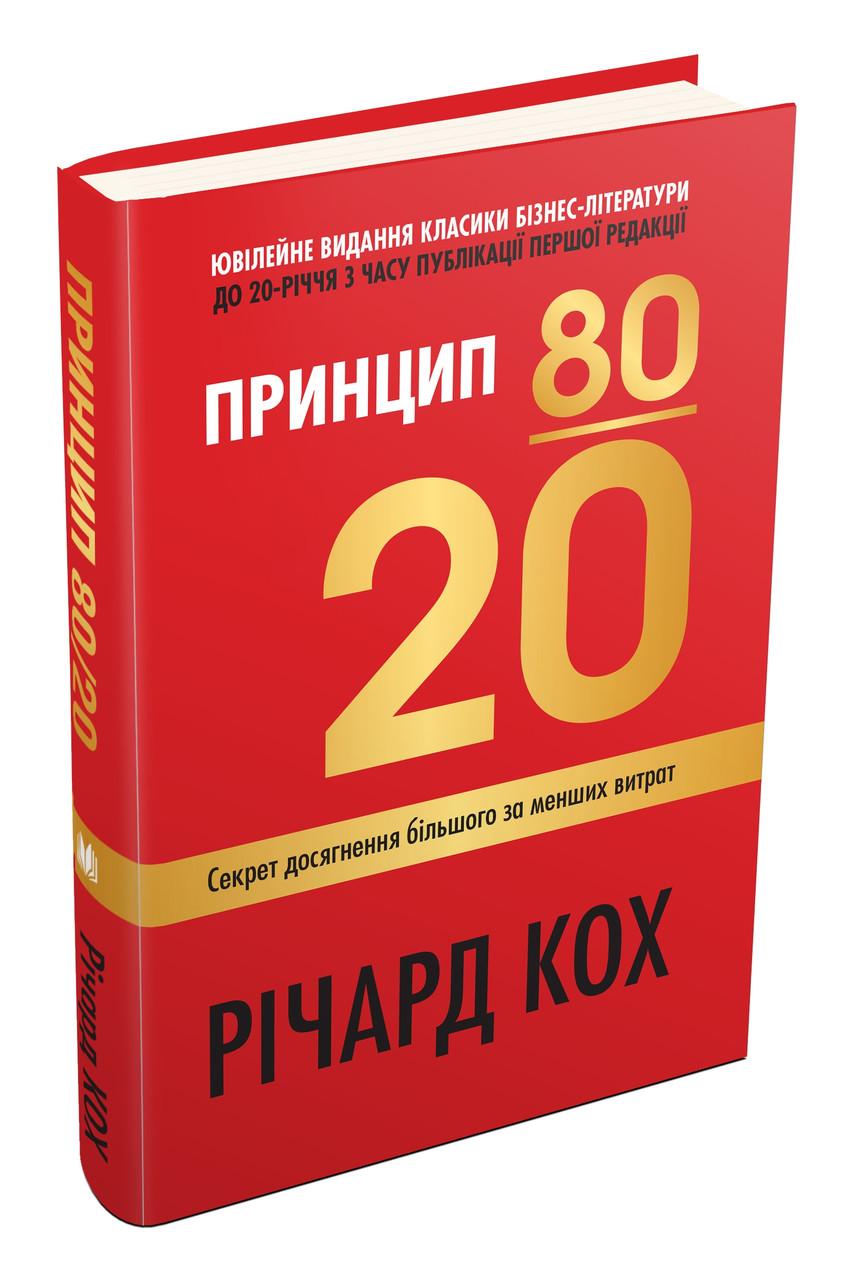 Принцип 80/20. Секрет досягнення більшого за менших витрат. Автор Річард Кох
