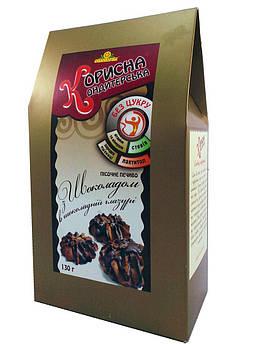 Песочное печенье с Шоколадом в шоколадной глазури Стевиясан 130 г