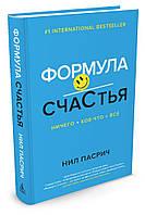 Книга Формула счастья. Ничего + кое-что = всё. Автор - Нил Пасрич (Азбука)