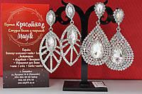 Элегантные вечерние серьги в цвете серебро с белыми камнями горный хрусталь, стразами на праздник