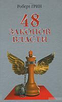 48 законов власти Роберт Грин