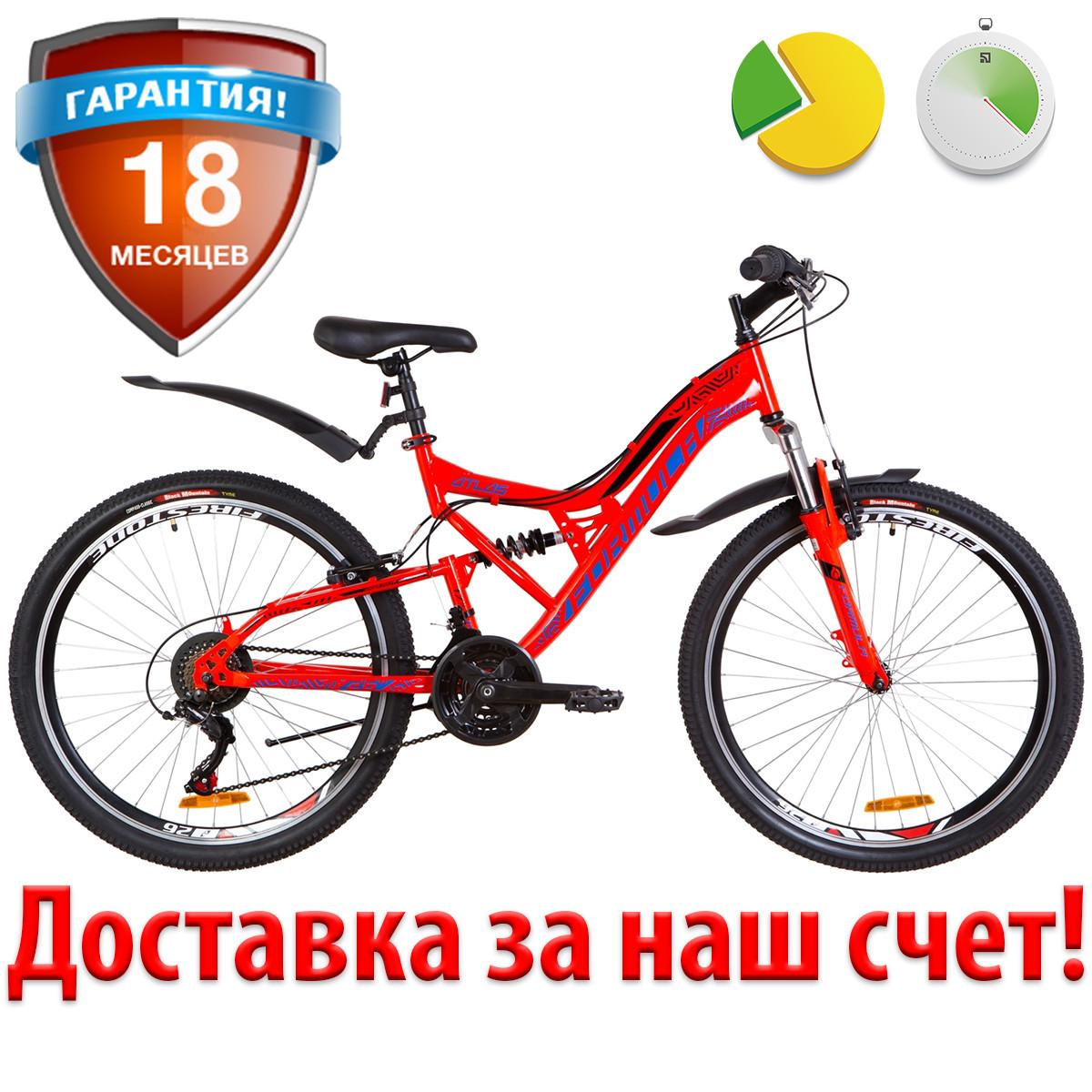 """Двухподвесный горный велосипед 24"""" Formula ATLAS 2019 (красно-синий)"""