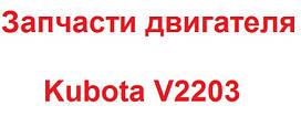 Запчасти двигателя Kubota V2203