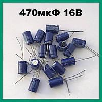 Конденсатор 470uF 16V 470мкФ 16В (8х12мм) ENERCON