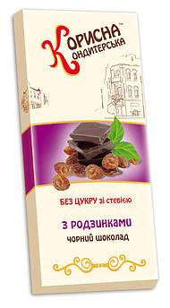 Шоколад черный без сахара с изюмом Стевиясан 100 г