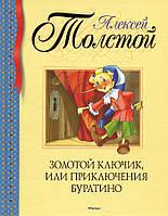 Золотой ключик, или Приключения Буратино - Алексей Толстой (9785389104709), фото 1