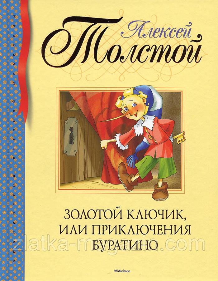 Золотой ключик, или Приключения Буратино - Алексей Толстой (9785389104709)