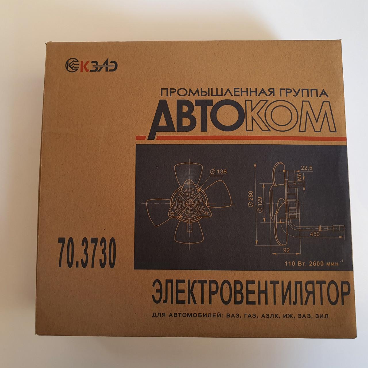 Электровентилятор охлаждения ВАЗ 2103-2109,2115,Газ 3110,ИЖ