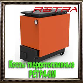 Котлы твердотопливные РЕТРА-6М