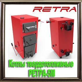 Котлы твердотопливные РЕТРА-5М