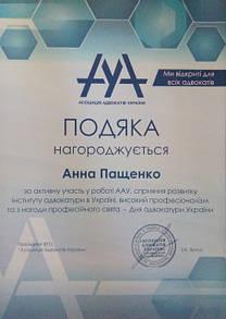 Благодарность адвокату Пащенко А.С. за активное участие в работе ААУ
