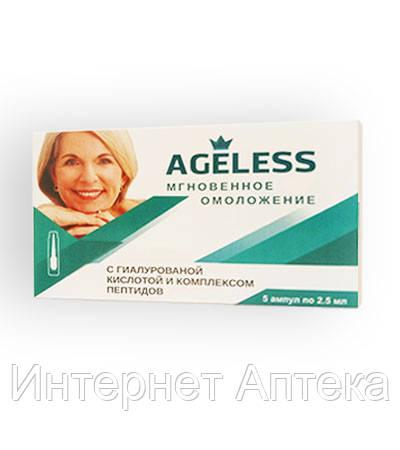 Агелесс ампулы для омоложения Ageless