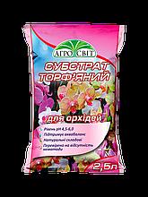 Субстрат торфяной для орхидеи: 2,5 л