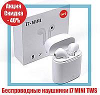 Наушники i7 Mini TWS Оригинал, беспроводные блютус, bluetooth, с кейсом PowerBank QualittiReplica AirPods