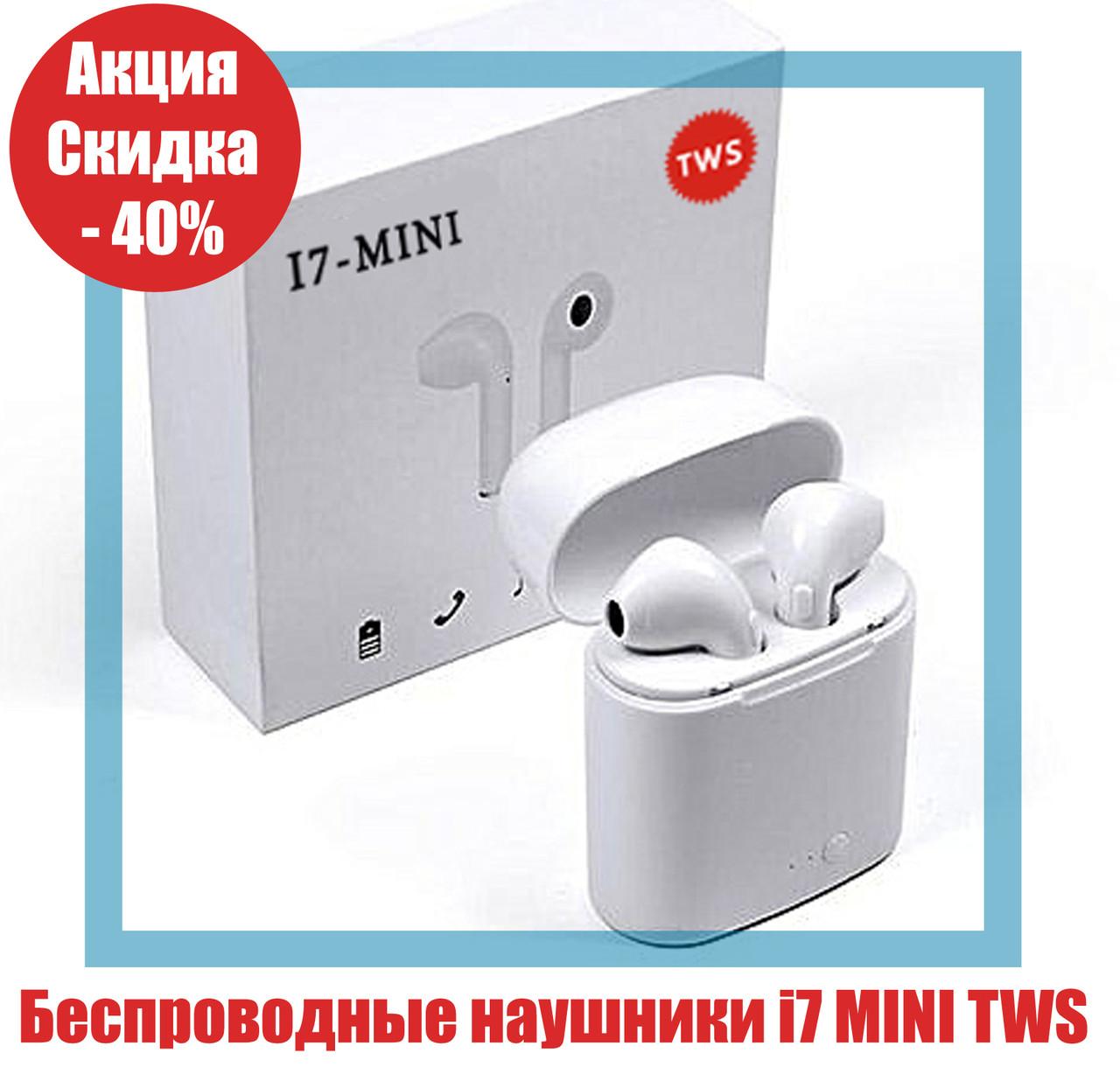 Наушники i7 Mini TWS Оригинал, беспроводные блютус, bluetooth, с кейсом PowerBank QualittiReplica
