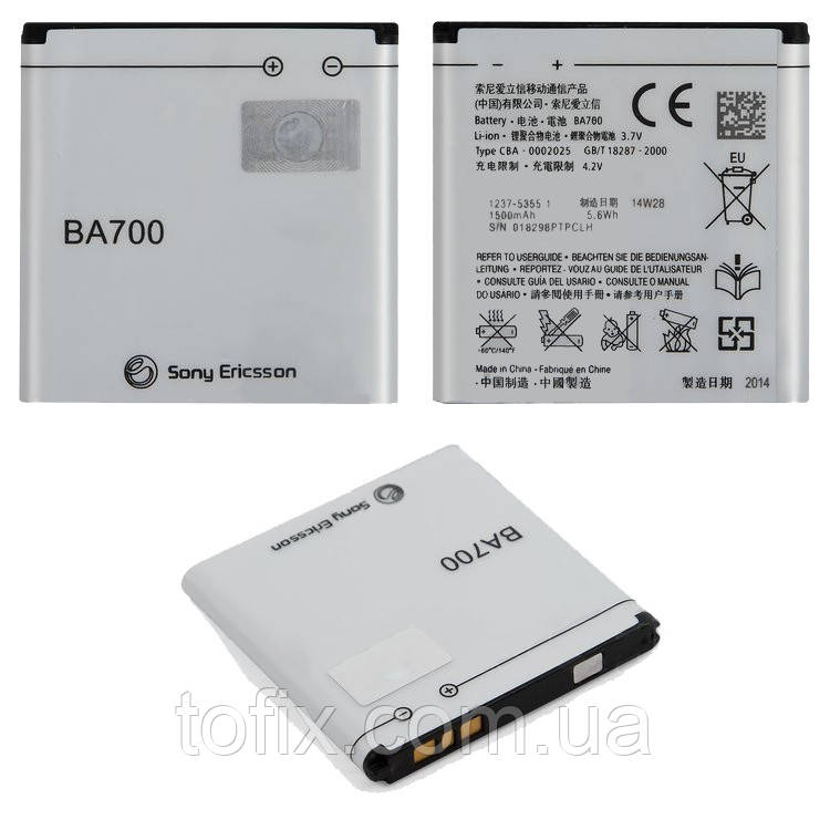 Батарея (акб, акумулятор) BA700 для Sony Xperia Miro ST23i, 1500 mAh, оригінал