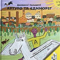 """Книга для дітей """"Артуро та єдиноріг"""", автор - Джованні Сальветті"""