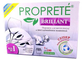 Порошок для посудомоечных машин Brilliant Proprete 1кг