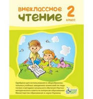 Учебники и тетради 2 класс