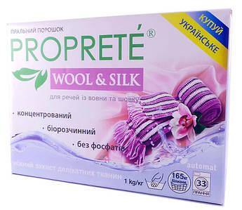 Порошок для стирки изделий из шёлка и шерсти Wool&Silk Proprete 1 кг