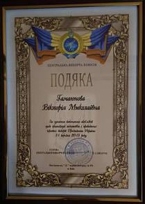 Благодарность юристу Гамаюновой В.Н. от Центральной избирательной комиссии Украины за добросовестное выполнение обязанностей по организации подготовки и проведения очередных выборов Президента Украины 31 марта 2019 года.