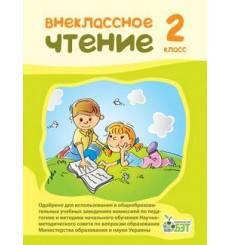 Внеклассное чтение, 2 класс. Мишина Л. С.