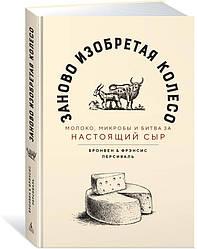 Книга Заново винаходити колесо. Автори - Бронвен Персіваль, Френсіс Персіваль (Абетка)