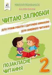"""Позакласне читання """"Читаю залюбки"""" 2 клас. Мартиненко В.О."""