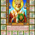 """Календар-плакат А-2 ф.""""Церковний"""" на 2020рік в асортименті"""