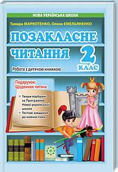 Позакласне читання, 2 клас. Маркотенко Т., Ємельяненко О.