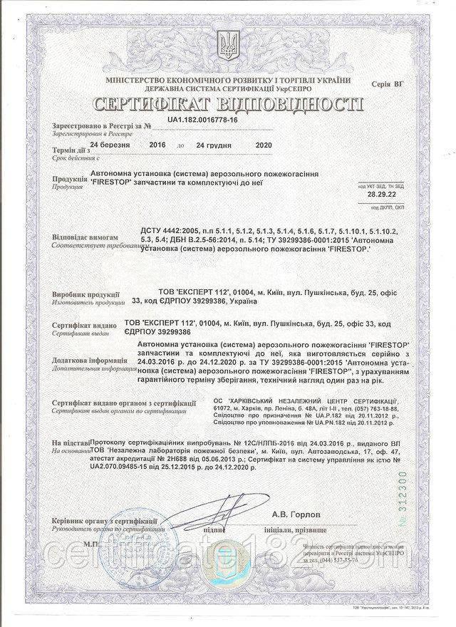 Сертифікація по протоколу пожежної безпеки - автономна установка аерозольного пожежогасіння
