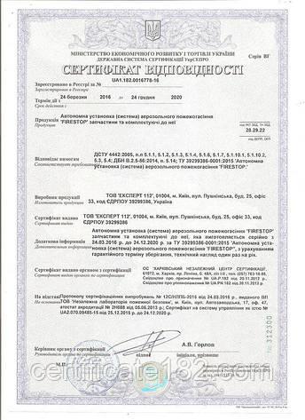 Сертифікація по протоколу пожежної безпеки - автономна установка аерозольного пожежогасіння, фото 2
