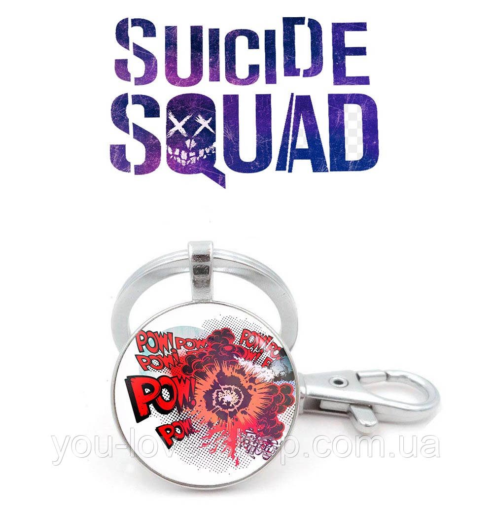 Брелок Отряд самоубийц / Suicide Squad