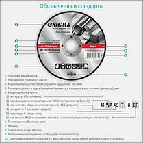 Круг отрезной по металлу и нержавеющей стали Ø125x1.0x22.2мм, 12250об/мин Sigma (1940071), фото 3