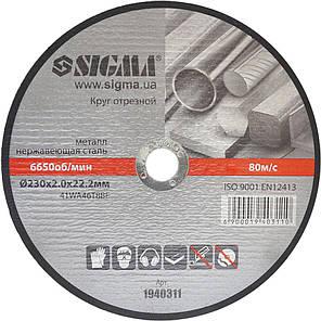 Круг отрезной по металлу и нержавеющей стали Ø230x2.0x22.2мм, 6650об/мин Sigma (1940311), фото 2