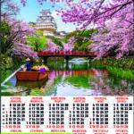 "Календар-плакат А-2 ф.""Природа"" на 2020 рік в асортименті"