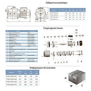 Насос центробежный многоступенчатый 0.75кВт Hmax 46.5м Qmax 90л/мин LEO 3.0 (775434), фото 2