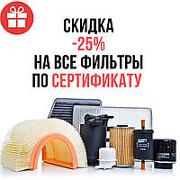 Сертификат на покупку фильров с скидкой -25%