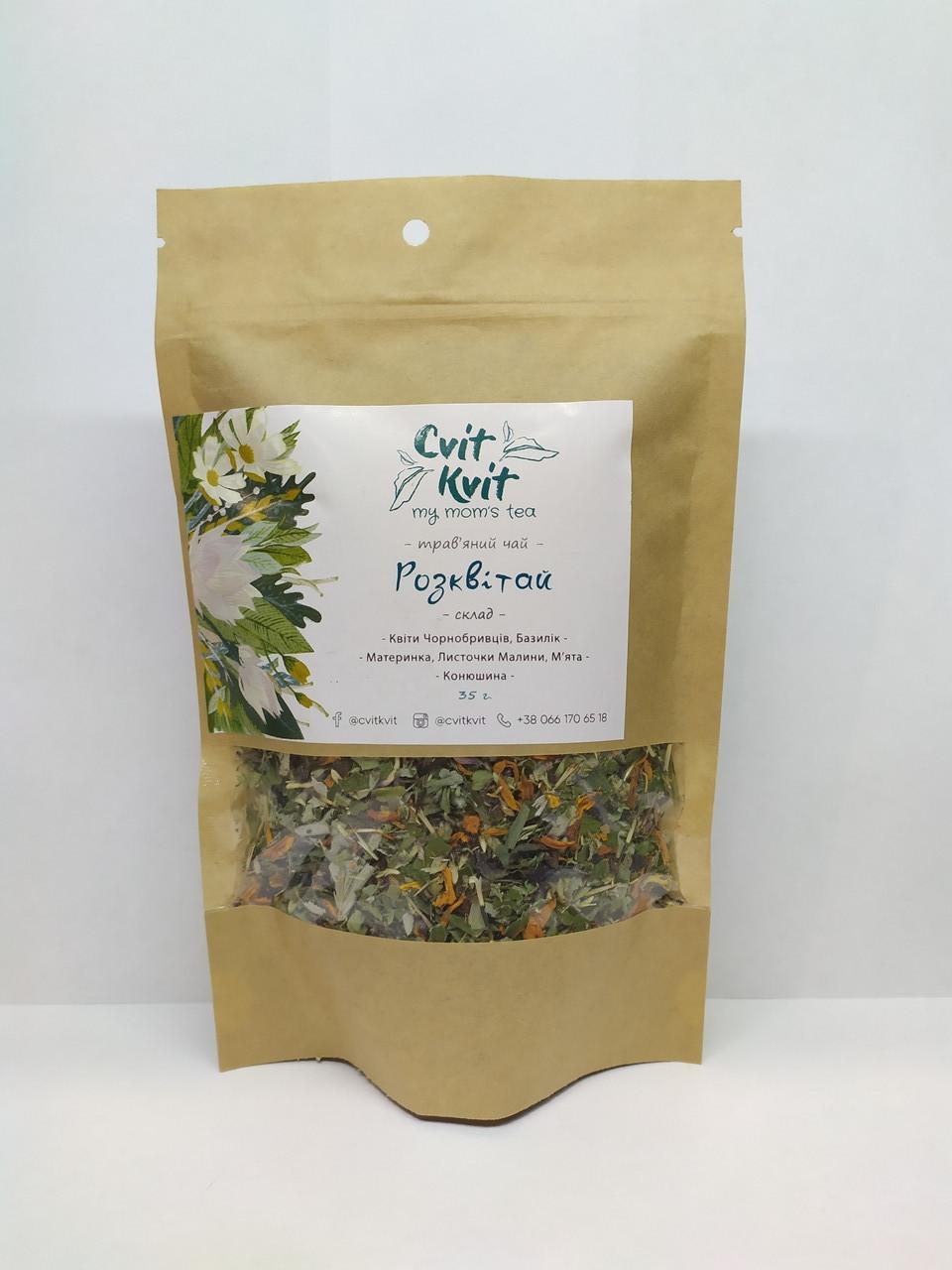 Чай травяной Расцветай 35 г