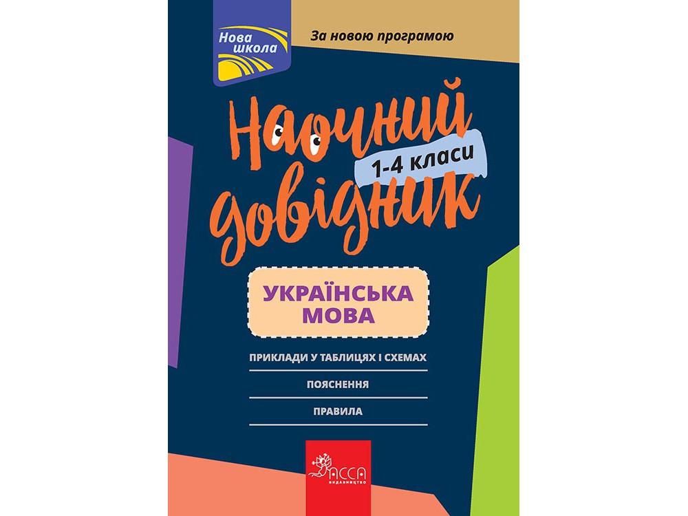 Українська мова. 1-4 клас Наочний довідник