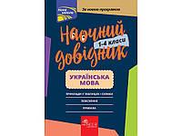 Українська мова. 1-4 клас Наочний довідник, фото 1