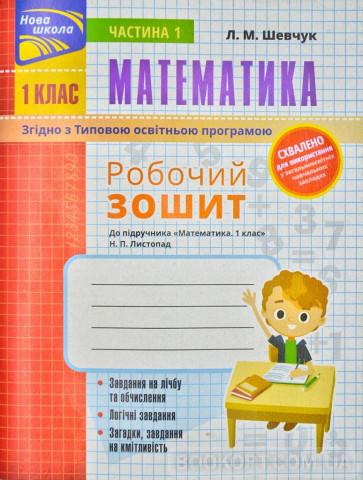 Математика. Робочий зошит до підручника Н.П. Листопад. 1 клас. Частина 1 (автор Шевчук Л.М.)