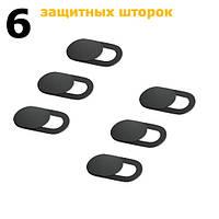 Комплект из шести заглушек (шторок) для фронтальной веб-камеры