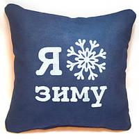 Новогодняя подушка Я люблю зиму 31 Slivki синий 30х30 см