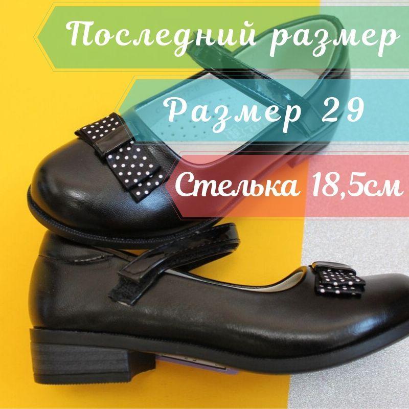 Туфли на девочку с бантиком в белый горох тм Tom.m р.29