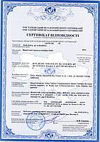 Сертификация механического завода