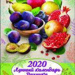 Календар настінний на 2020р. А-4 ф.на скобі в асортименті